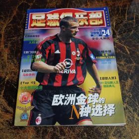 足球俱乐部2003年12月B版24期【无海报】