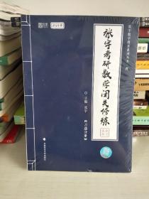 张宇考研数学闭关修炼习题分册肆2021版