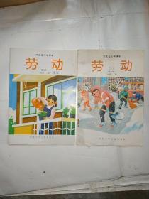 河北省小学课本劳动(城市本三年级上下册)