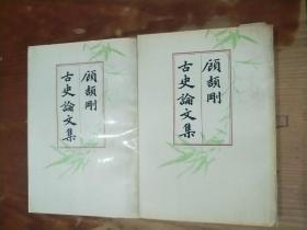 顾颉刚古史论文集(第1、2册)