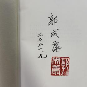郭成康签名钤印《清代政治论稿》(布脊精装,一版一印)