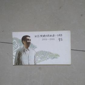 纪念陶铸同志诞辰八十周年纪念邮折