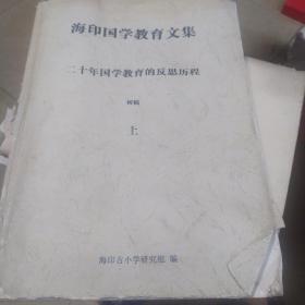 海印国学教育文集:二十年国学教育的反思历程(初稿,仅上册)1本/外来之家LH包邮