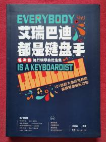 艾瑞巴迪都是键盘手:原声版流行钢琴曲优先集