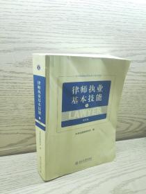 律师执业基本技能(下第4版)/全国律师执业基础培训指定教材