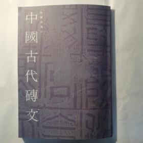 【复印件】中国古代砖文