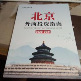 北京外商投资指南 2020-2021