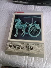 中国宫廷礼俗