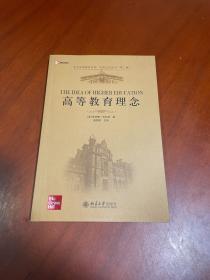 北京高等教育文库·大学之道丛书(第3辑):高等教育理念