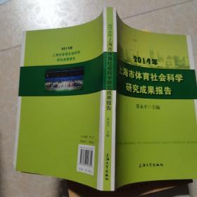 2014年上海市体育社会科学研究成果报告