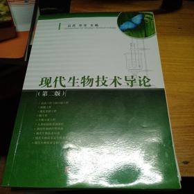 现代生物技术导论(第2版)