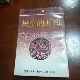 中国文化新论.经济篇.民生的开拓