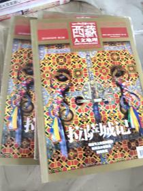 西藏人文地理2016.5 总第72期