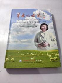 草原的女儿:贺草坪与牧草种子学家李敏教授八十华诞
