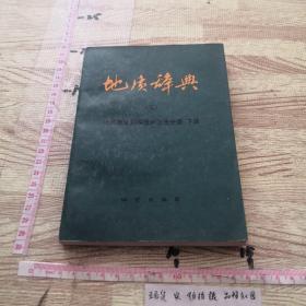 地质辞典(5)