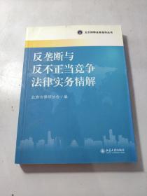 北京律师业务指导丛书:反垄断与反不正当竞争法律实务精解