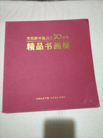 (山东省菏泽市)庆祝新中国成立70周年精品书画展