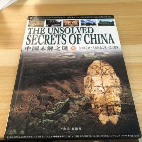 中国未解之谜 中 THE UNSOLVED SECRETS OF CHINA