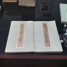 第五才子书施耐庵水浒传(上下)全二册