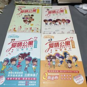 爱情公寓套装1-4 全4册(漫画版)有趣岛 Q版漫画