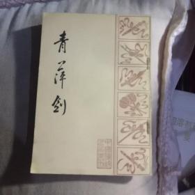 青萍剑(八五品强)