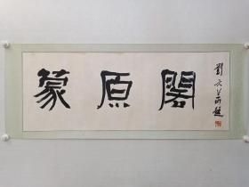 保真书画,当代隶书名家,刘文华先生书法斋号一幅,尺寸45×120cm,原装裱镜心。