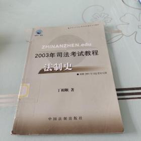 地震行政执法案例选编