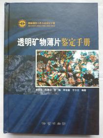 透明矿物薄片鉴定手册:地质调查工作方法指导手册(含光盘一张)