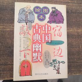 绘图本中国古典幽默