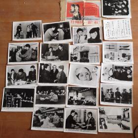 金融卫士:巾帼楷模一潘星兰:杨大兰〈新华通讯社展览原版老照片20张全套〉