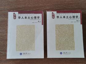 华人本土心理学 上下两册