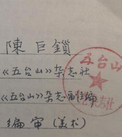 陈巨锁先生评副美术编审个人编写资料