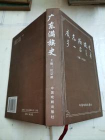 广东满族史