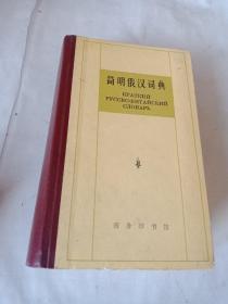 简明俄汉词典