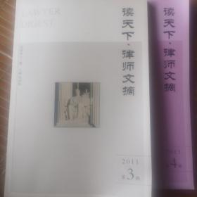 读天下律师文摘2011第3一4辑