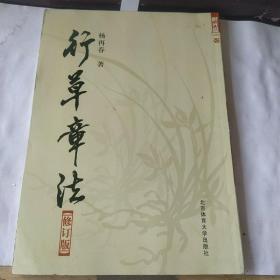 行书章法 修订版  杨再春  附光盘