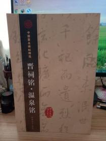 晋祠铭·温泉铭(封面有压的痕迹,不是很平整)