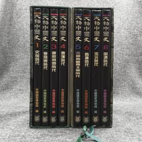 香港中华书局版  中国国家博物馆编《文物中國史》(精装全8卷)