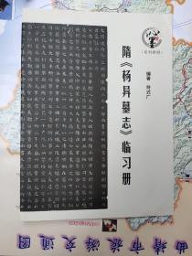 隋《杨异墓志》临习册25页