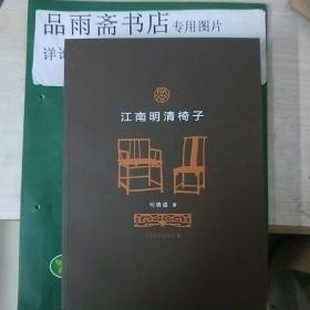 江南明清椅子.