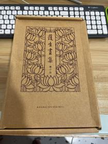 护生画集(全七册)带原装盒,附一张光盘