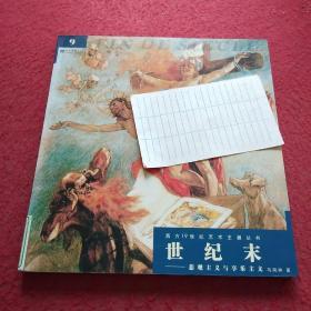 西方19世纪艺术主潮丛书:世纪末