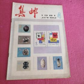 集邮1981.4