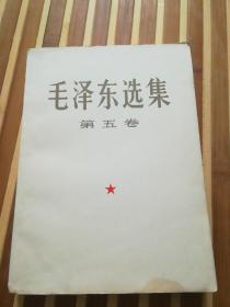 毛泽东选集第五卷(北京版 大32开)
