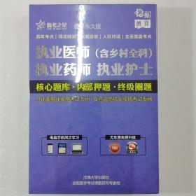 执业医师(含乡村全科)/执业药师/执业护士/通关宝典