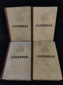 1975年精装【马克思思格斯选集】全套四册,完整无缺页,品相尺寸如图!