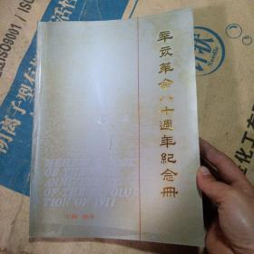 正版实拍:辛亥革命八十周年纪念册