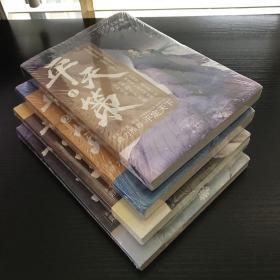 平天策1-4卷,共4册