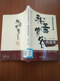 中小学生阅读系列之中华优秀传统价值观故事丛书--和善宽容的故事