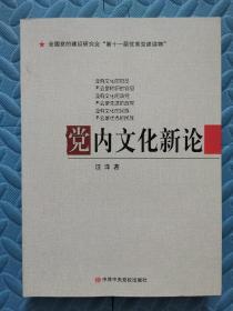 党内文化新论(作者签赠本)